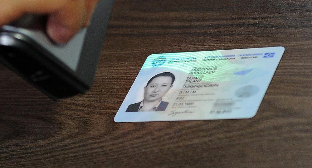 Документ удостоверяющий личность кыргызстан