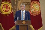 Атамбаев рассказал о Джумакадырове — видео с эмоциями президента