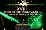 Участник из Ирана выступает на XVIII Московском Международном конкурсе чтецов Корана в Москве.
