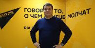 Спортивный журналист, ведущий программы Фанзона на телеканале Царьград Андрей Малосолов на радиостудии Sputnik Латвия