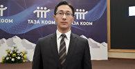 Мамлекетик каттоо кызматынын жетекчиси Дастан Догоев