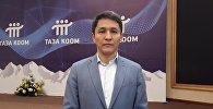 Председатель Государственного комитета информационных технологий и связи (ГКИТиС) Нурбек Абасканов