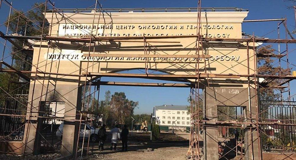 Капитальный ремонт здания Национального центра онкологии в Бишкеке