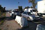 Автомобильная очередь на КПП Ак-Жол - Автодорожный