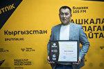 Маданият, маалымат жана туризм министрлиги уюштурган Kyrgyz Tourism Awards сыйлыгында Мыкты гид номициясынын ээси Марат Данилов
