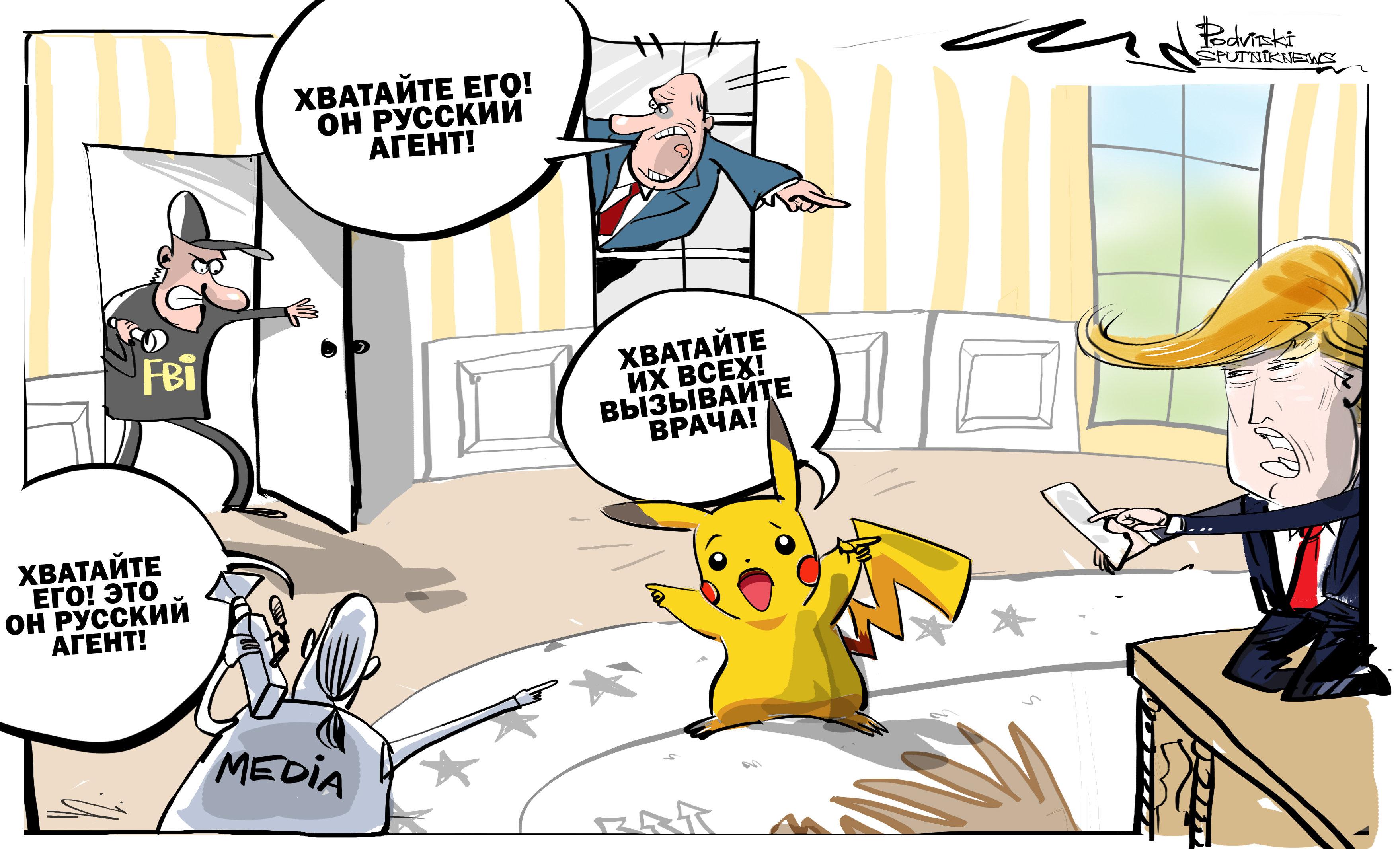 Покемон Пикачу угрожает США?