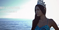 Мисс Мира — 2017: видеопрезентация красавицы из Кыргызстана