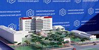 Эскиз нового корпуса Национального центра онкологии в Бишкеке. Архивное фото