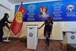 Члены избирательной комиссии готовят избирательный участок в преддверии президентских выборов в Кыргызстане. Архивное фото
