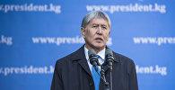 Президент Алмазбек Атамбаев добуш берип чыккандан кийин журналисттерге жооп берип жатып