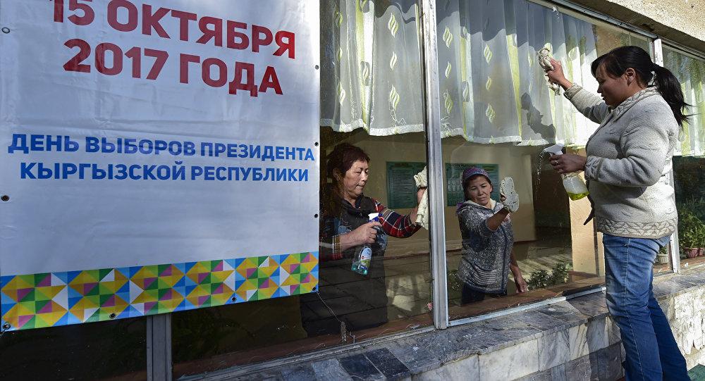 Женщины очищают окна в избирательном участке в преддверии президентских выборов в Кыргызстане. Архивное фото