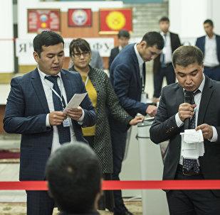 Члены избирательной комиссии подсчитывают бюллетени на избирательном участке в Бишкеке во время президентских выборов в Кыргызстане. 15 октября 2017 года