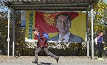 Жогорку Кеңештин депутаты Өмүрбек Бабановдун билборду. Архивдик сүрөтү