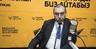 Член постоянной комиссии Национального собрания Республики Армении по здравоохранению и социальным вопросам Айк Бабуханян сказал в интервью радио Sputnik Кыргызстан