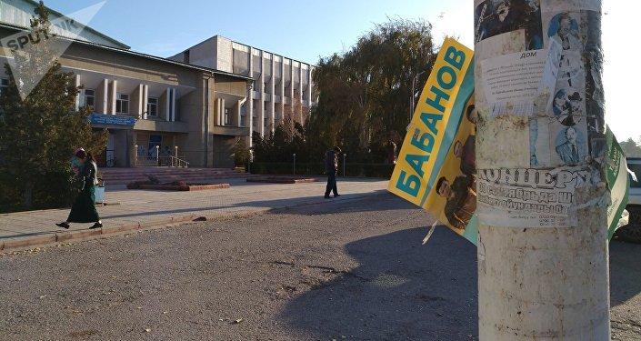 Ситуация в Таласе после выборов президента КР. 17 октябрь
