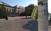 Центральная площадь в Таласе утром 17 октября. Архивное фото