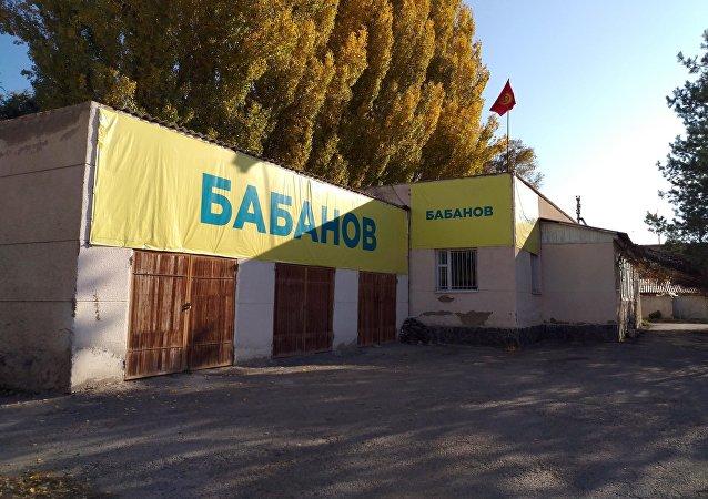 Штаб кандидата в президенты Омурбека Бабанова в Таласе