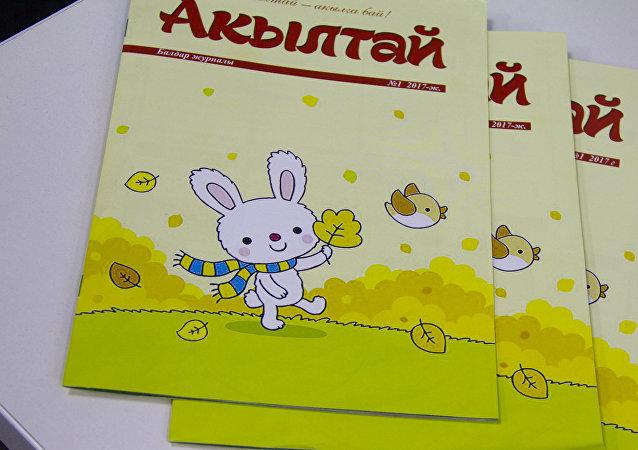 Детский журнал Акылтай