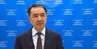 Заявление премьера РК по итогам встречи с Сапаром Исаковым — видео