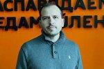 Известный тележурналист, публицист Константин Семин во время интервью на радио Sputnik Беларусь