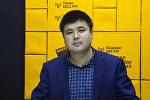 Сорос фондусунун Коомдук саламаттык сактоо программасынын координатору Илим Садыков маек учурунда