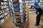 Мужчина в книжном магазине. Архивное фото