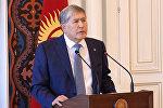 Что Атамбаев сказал о ЕАЭС и прихотях одного человека — видео