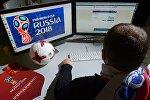 Молодой человек выбирает билеты на матч ЧМ-2018 на официальном сайте ФИФА. Архивное фото