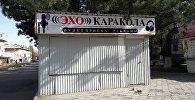 Ысык-Көл облусунун Каракол шаарындагы Касым Тыныстанов атындагы аллеяга Каракол жаңырыгы аттуу көчө радиосу орнотулду