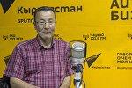 Врач-психиатр Мизирхат Курманалиев во время интервью Sputnik Кыргызстан