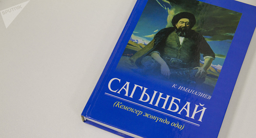 Каынбек Иманалиевдин Сагынбай чыгармасы. Архив