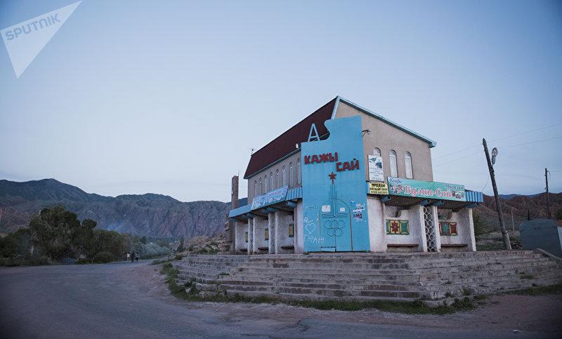 Вывеска в селе Каджи-Сай Тонского района Иссык-Кульской области.