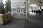 Неизвестный исписал стены здания на площади Ала-Тоо в Бишкеке