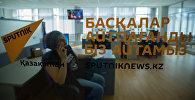 Офис информационного агентства и радио Sputnik Казахстан