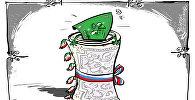Задушим доллар вместе?