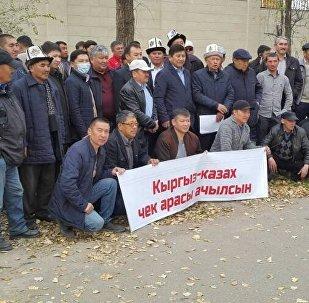 Люди на митинге у посольства Казахстана в КР