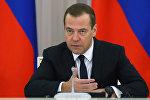 Премьер-министр РФ Д. Медведев провел заседание Консультативного совета по иностранным инвестициям в РФ