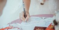 свадьба. Архивное фото