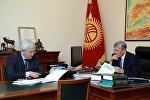 Президент Алмазбек Атамбаев принял председателя Национального банка Кубанычбека Кулматова