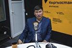 Экс-депутат Улукбек Кочкоров Sputnik Кыргызстан радиосунда
