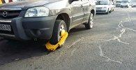 Блокираторы на неправильно припаркованные автомобили. Архивное фото