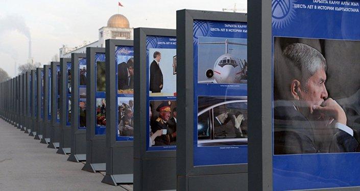Бишкекте Алмазбек Атамбаевдин алты жылдык башкаруусуна арналган Кыргызстандын тарыхындагы алты жыл аттуу сүрөт көргөзмөсү ачылды