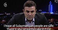 Как из-за землетрясения прервался прямой эфир иракского телеканала — видео