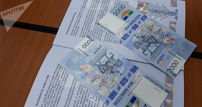 Жаңы 2 миң сомдук банкнота