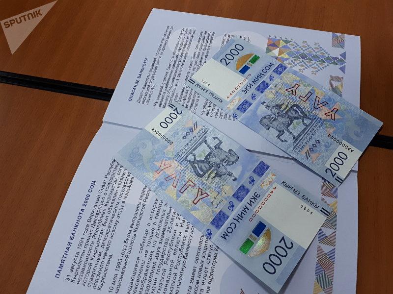 НБКР представил новую памятную банкноту достоинством в 2 тысячи сомов