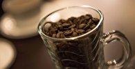 Зерна кофе в чашке. Архивное фото