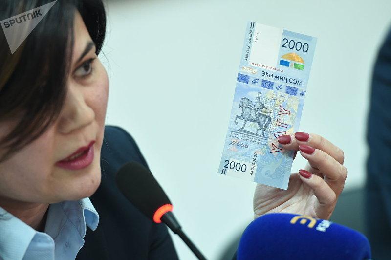 В Кыргызстане появилась памятная банкнота достоинством в 2 тысячи сомов