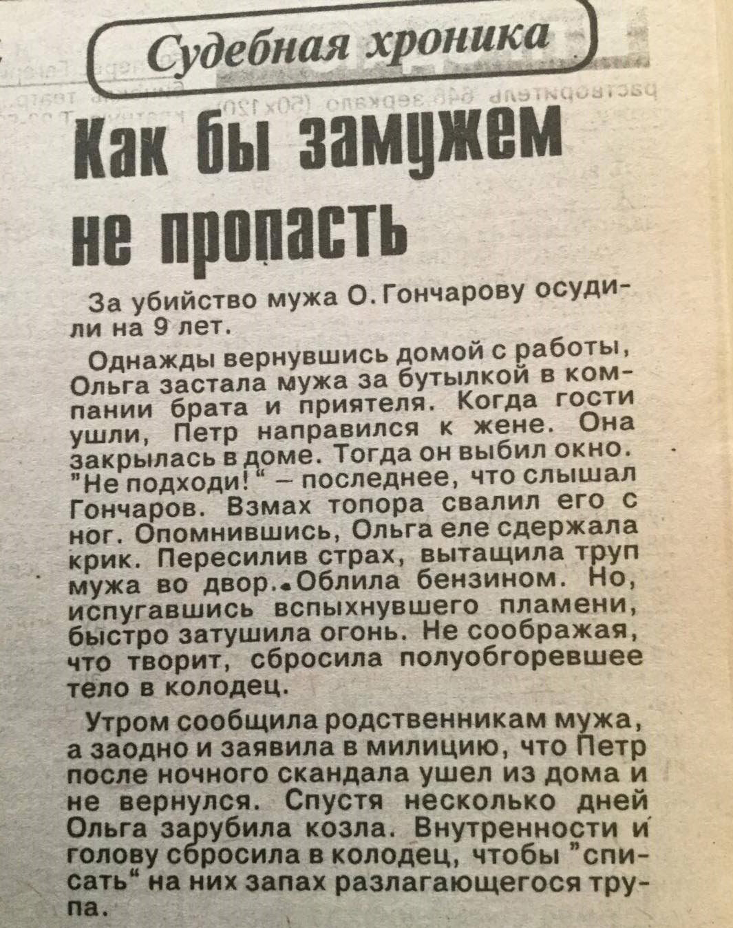 Заметка в газете от 1992 года