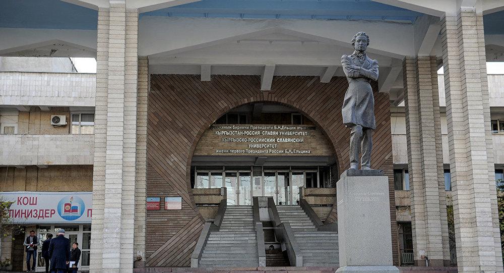 Здание Кыргызско-Российского Славянского университета имени Б.Н. Ельцина в Бишкеке