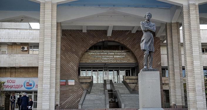 КРСУ имени Б.Н. Ельцина в Бишкеке